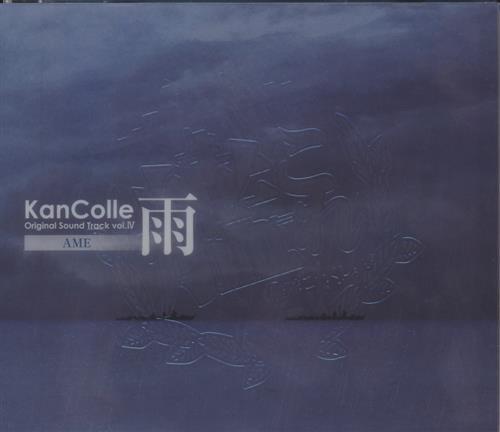 艦隊これくしょん -艦これ- KanColle Original Sound Track vol.IV 雨