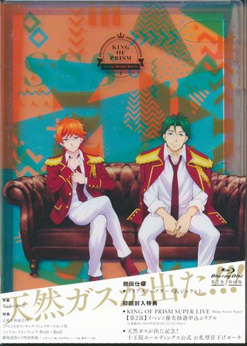 KING OF PRISM -Shiny Seven Stars- 2 【秋葉原店出品】