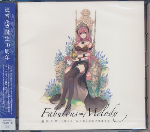 巡音ルカ 10th Anniversary -Fabulous∞Melody- 【秋葉原店出品】