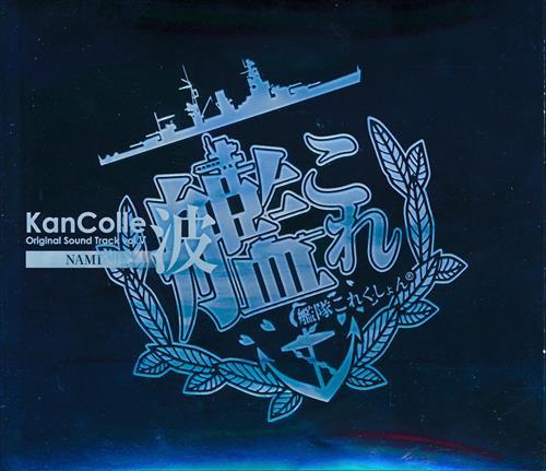 艦隊これくしょん -艦これ- KanColle Original Sound Track vol.V 波