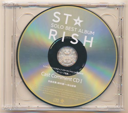 うたの☆プリンスさまっ♪ SOLO BEST ALBUM Cast Comment CD I 【ゲーマーズ 全巻連動購入特典】 【秋葉原店出品】