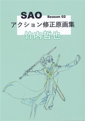 SAO season 02 アクション修正原画集【秋葉原店出品】