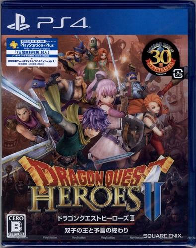 ドラゴンクエストヒーローズ II 双子の王と預言の終わり (PS4版)
