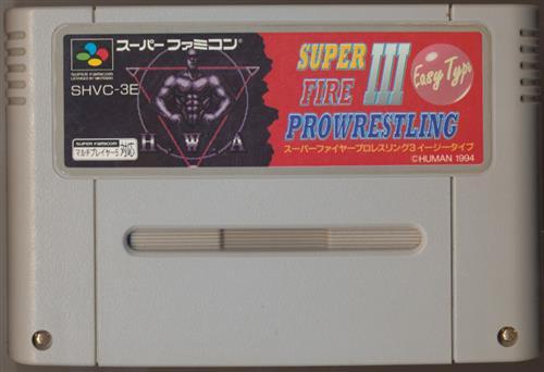 スーパーファイヤープロレスリング 3 ~イージータイプ~ (箱説なし)