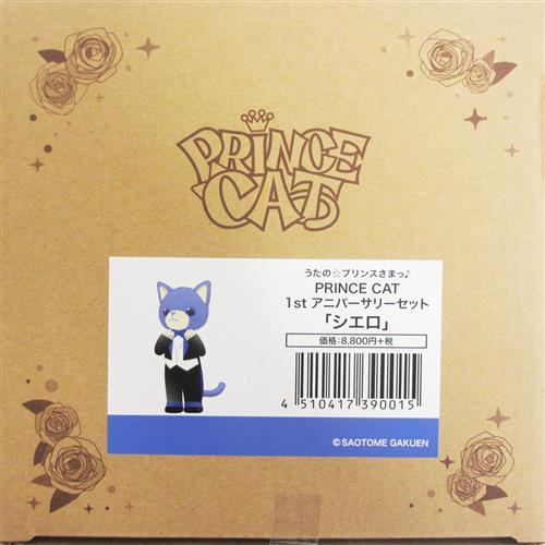 うたの☆プリンスさまっ♪ PRINCE CAT 1stアニバーサリーセット シエロ(聖川真斗)