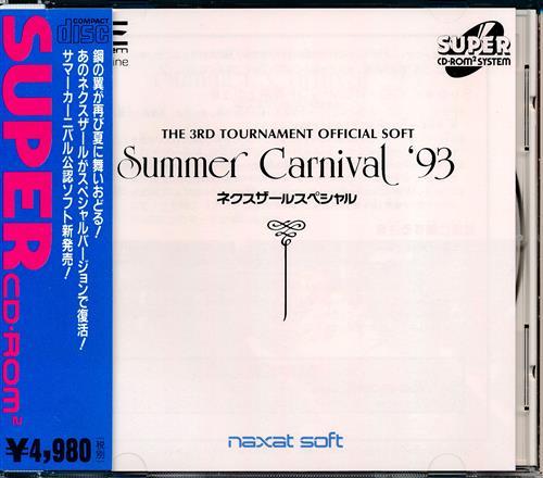 サマーカーニバル'93 ネクスザールSP