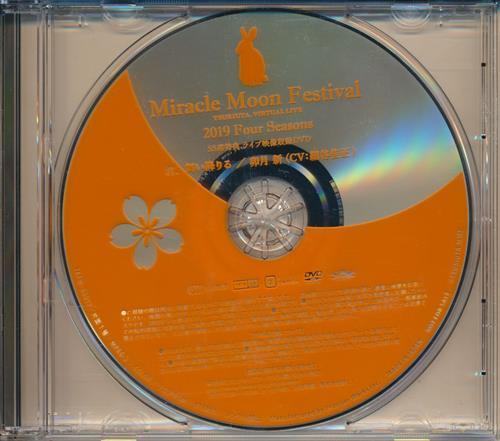 ツキウタ。 Miracle Moon Festival -TSUKIUTA. VIRTUAL LIVE 2019 Four Seasons- ライブ映像収録DVD 君、舞い降りる/卯月新(CV:細谷佳正) 【SS席特典】【池袋本店出品】
