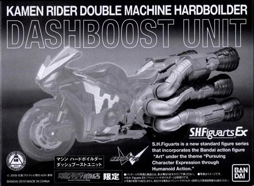 S.H.Figuarts EX 仮面ライダーW マシンハードボイルダー ダッシュブーストユニット 【魂ウェブ商店限定】
