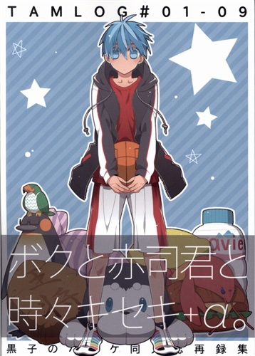 TAMLOG#01-09 ボクと赤司君と時々キセキ+α。【池袋本店出品】