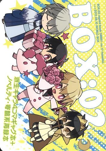 BOX:02【池袋本店出品】