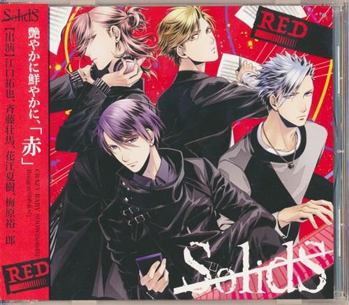 SolidS ユニットソングシリーズ -RED-