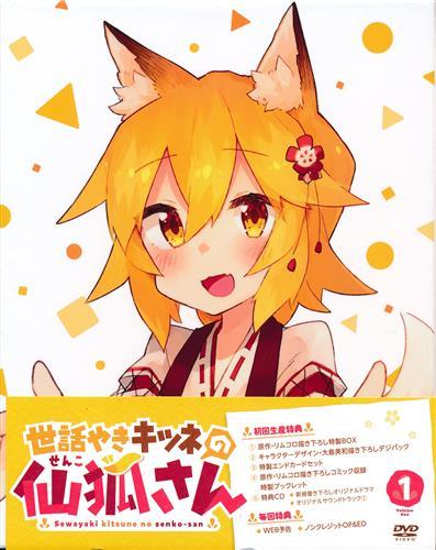 世話やきキツネの仙狐さん Vol.1 (通常版)