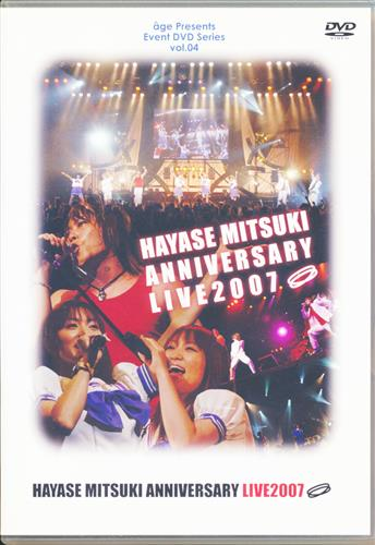 age Presents Event DVD Series vol.04 『HAYASE MITSUKI ANNIVERSARY LIVE 2007』