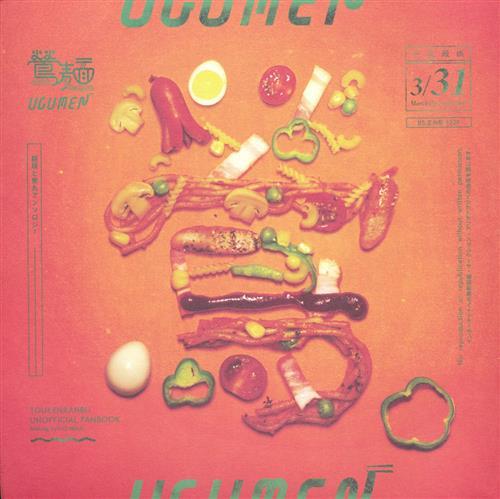 UGUMEN 麺類と鶯丸アンソロジー