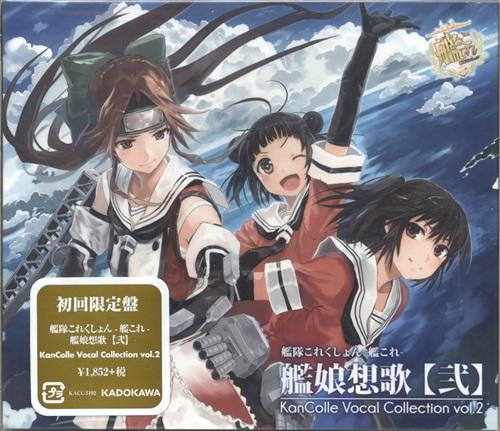 艦隊これくしょん -艦これ- 艦娘想歌 【弐】 KanColle Vocal Collection vol.2 初回限定盤