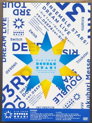 """あんさんぶるスターズ! DREAM LIVE -3rd Tour """"DOUBLE STAR!""""- DVD-BOX 【DVD】"""