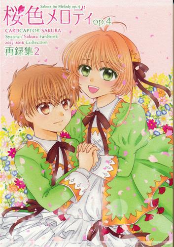 桜色メロディ op.4