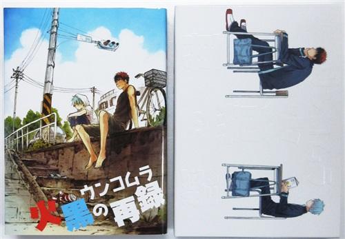 ウンコムラ火黒の再録+ブックケース