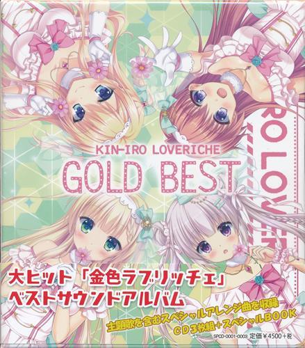 金色ラブリッチェ GOLD BEST (通常盤)