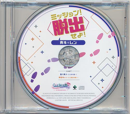 うたの☆プリンスさまっ♪ Amazing Aria & Sweet Serenade LOVE for Nintendo Switch ミッション! <脱出>せよ! 真斗&レン 【ブロッコリーオフィシャルストア限定セット/BOS限定 COLORFUL MEMORIAL BOOKセット内容物】