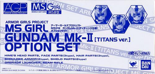 AGP MS少女 ガンダムMk-II (ティターンズ仕様) オプションセット 【魂ウェブ商店限定】 【秋葉原店出品】