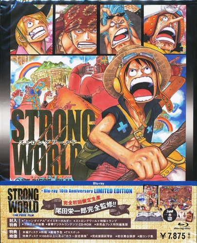ONE PIECE FILM STRONG WORLD 10th Anniversary LIMITED EDITION 完全初回限定生産