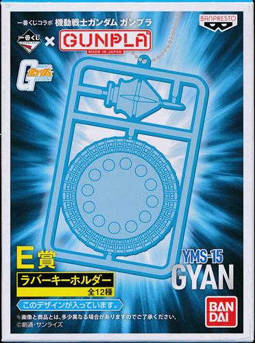 一番くじコラボ 機動戦士ガンダム ガンプラ E賞 ラバーキーホルダー J YMS-15 ギャン