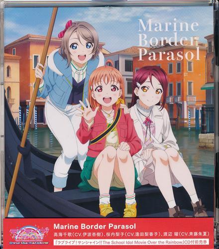 ラブライブ!サンシャイン!! The School Idol Movie Over the Rainbow 2年生 「Marine Border Parasol」 【セブンイレブン/セブンネットショッピング限定】