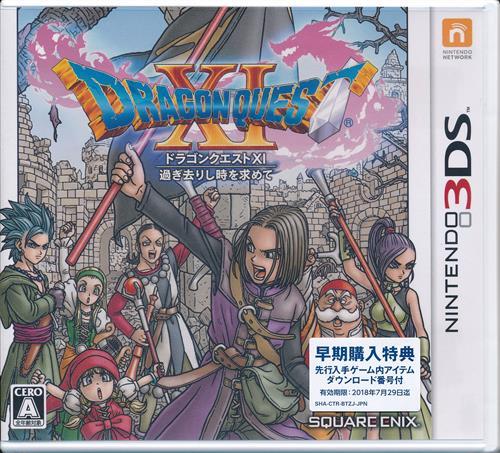 ドラゴンクエスト XI 過ぎ去りし時を求めて (3DS版)