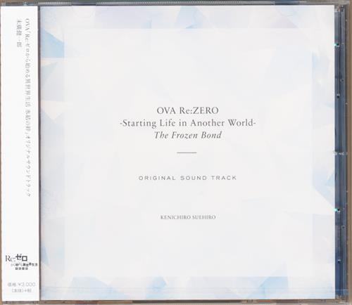 Re:ゼロから始める異世界生活 氷結の絆 オリジナルサウンドトラック