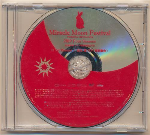 ツキウタ。 Miracle Moon Festival -TSUKIUTA. VIRTUAL LIVE 2019 Four Seasons- ライブ映像収録DVD El sol Florecer/葉月陽(CV:柿原徹也) 【SS席特典】