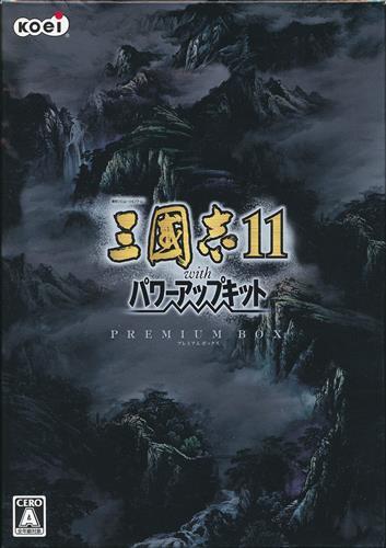 三國志 11 with パワーアップキット PREMIUM BOX