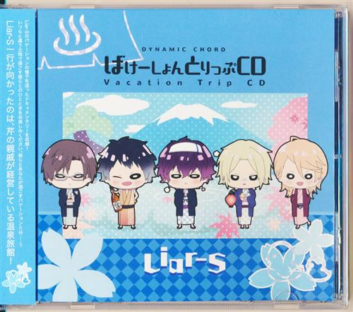 DYNAMIC CHORD Vacation Trip CD series Liar-S (通常盤)【秋葉原店出品】