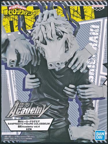 僕のヒーローアカデミア BANPRESTO FIGURE COLOSSEUM 造形Academy vol.4 死柄木弔 B
