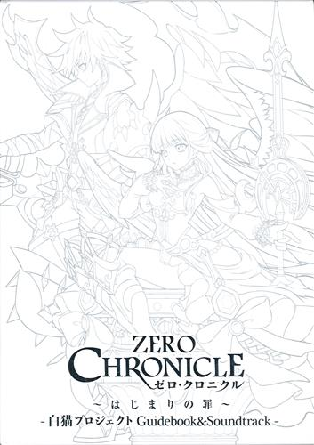 """Making of """"""""ZERO CHRONICLE"""""""" -白猫プロジェクト Guidebook&Soundtrack-"""