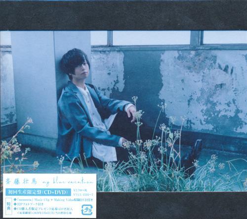 my blue vacation 初回生産限定版【秋葉原店出品】