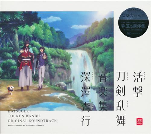 活撃 刀剣乱舞 音楽集 初回仕様限定盤【秋葉原店出品】