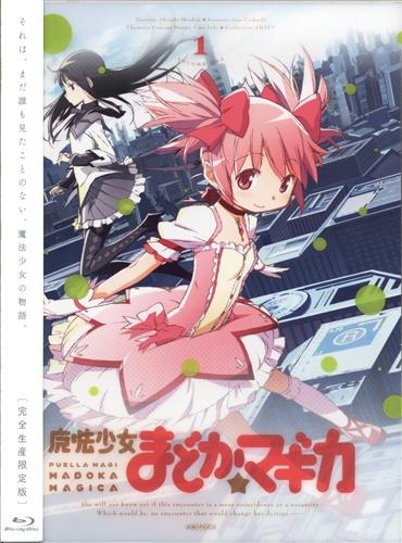 魔法少女まどか☆マギカ 1 完全生産限定版