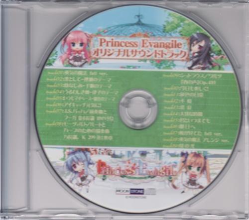 Princess Evangile ~プリンセスエヴァンジール~ オリジナルサウンドトラック 【予約特典】