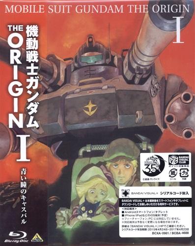 機動戦士ガンダム THE ORIGIN I 青い瞳のキャスバル (通常版)【秋葉原店出品】