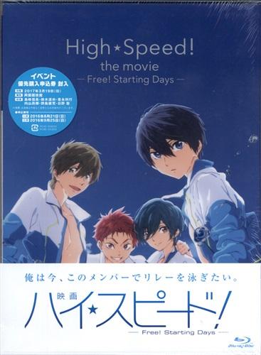 映画 ハイ☆スピード! -Free! Starting Days- 初回限定版【秋葉原店出品】