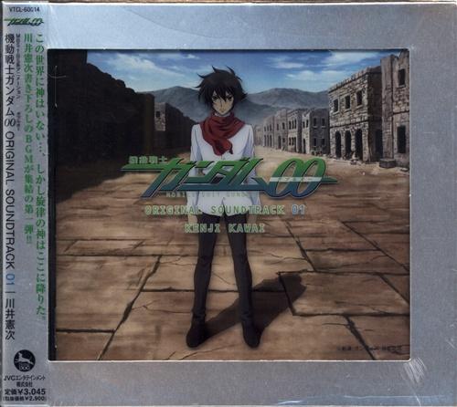 機動戦士ガンダム00 ORIGINAL SOUNDTRACK 01