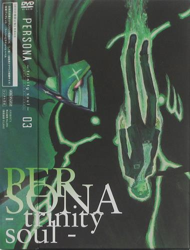 PERSONA-trinity soul- Vol.3 初回生産限定版