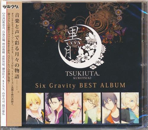 ツキウタ。シリーズ Six Gravityベストアルバム 黒月 (通常盤)