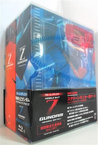 機動戦士Zガンダム メモリアルボックス 期間限定生産 全2巻セット