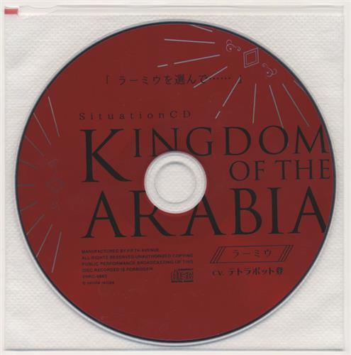 KINGDOM OF THE ARABIA//ラーミウ 特典CD 「ラーミウを選んで…」  【ステラワース限定盤内容物】【秋葉原店出品】