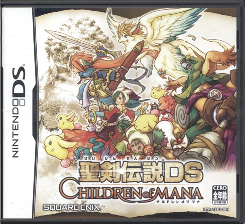 聖剣伝説 DS CHILDREN of MANA