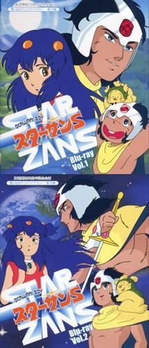 OKAWARI-BOY スターザンS 全2巻セット