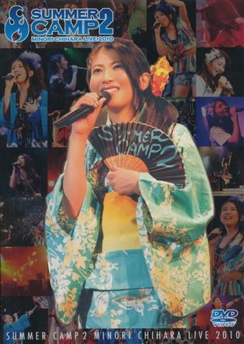 Minori Chihara Live 2010 SUMMER CAMP 2 [茅原実里]【DVD】