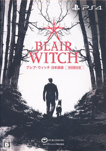ブレア・ウィッチ 日本語版 初回限定版 (PS4版) 【PS4】